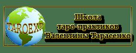 TAROEXP. Школа таро-практиков