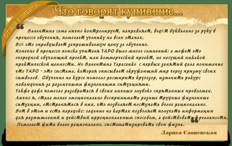 Лариса Слоневская